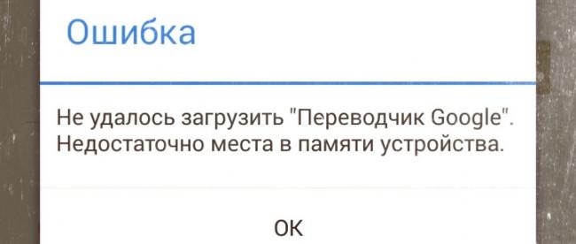 ochistka android