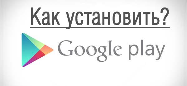Приложение google плей маркет