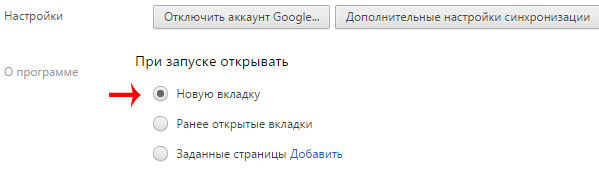 Новая вкладка google ghrome