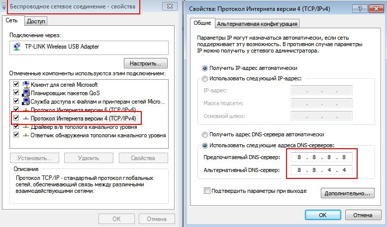 настройки DNS сервера на windows