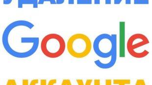 акк гугл удалить