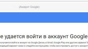 Проблемы-с-входом в гугл