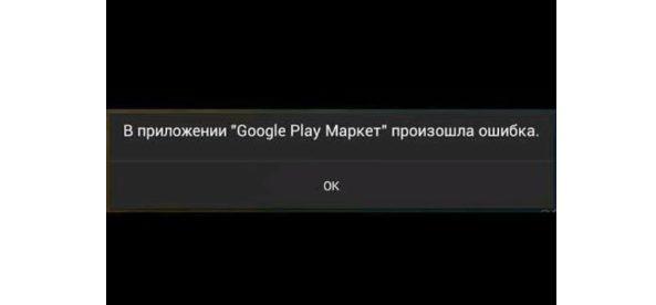 Ошибка гугл плей